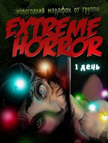Коллекция рождественского ужаса