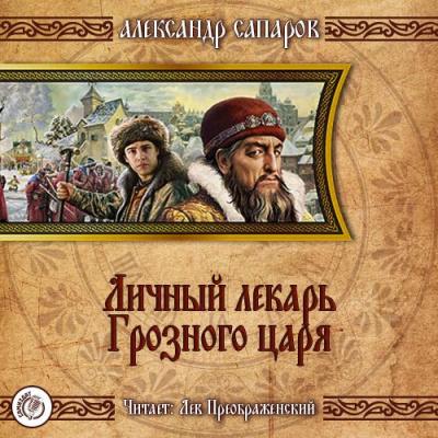 Личный лекарь Грозного царя