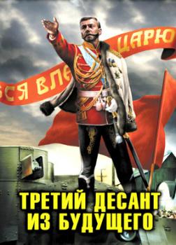 Хозяин земли русской. Третий десант из будущего