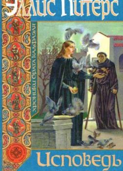 Исповедь монаха