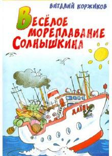 Весёлое мореплавание Солнышкина