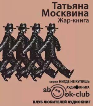 Жар-книга