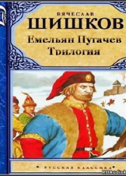 Емельян Пугачев
