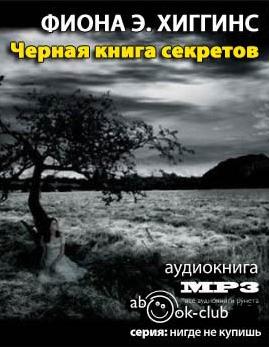 Чёрная книга секретов