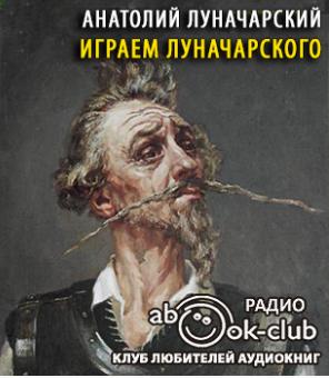 Играем Луначарского