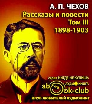 Избранные произведения. Том 3. Рассказы и повести 1897-1903 гг.