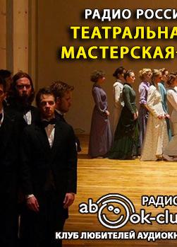 Театральная мастерская 2