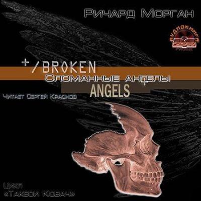Сломанные ангелы