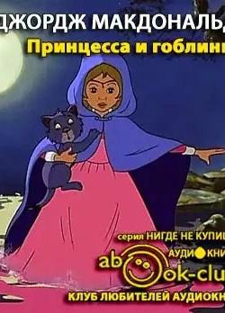 Принцесса и гоблины