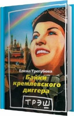 Байки кремлевского диггера