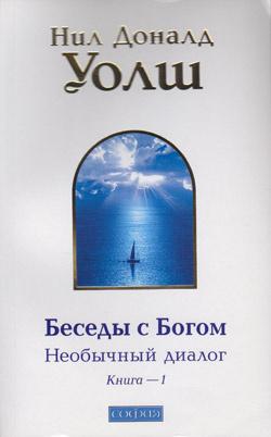 Беседы с Богом. Книга 1