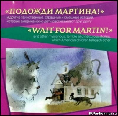 Подожди Мартина. Страшные и смешные истории