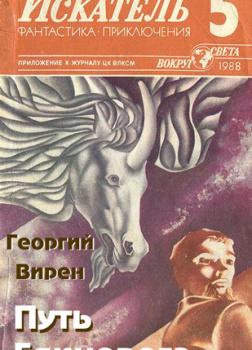 Путь Единорога