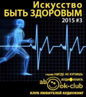 Искусство быть здоровым 2015-03