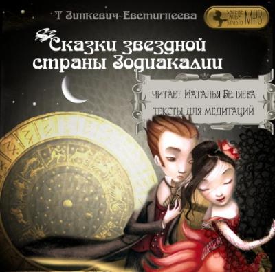 Сказки звездной страны Зодиакалии