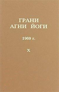 Грани Агни-Йоги 10. Год 1969