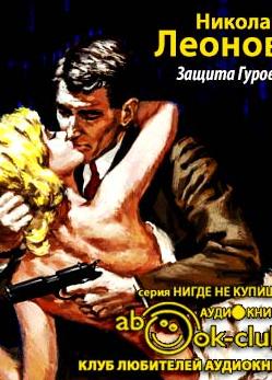 Защита Гурова