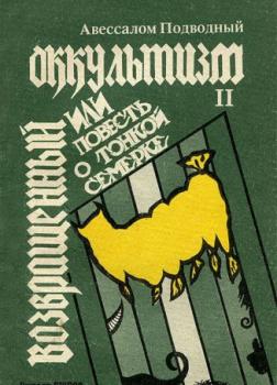Возвращенный оккультизм