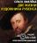 Две жизни художника Рубенса