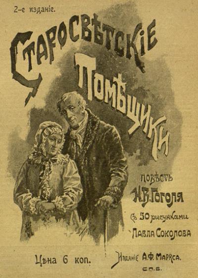 Старосветские помещики, Как поссорился И. Иванович с И. Никифоровичем, Записки сумасшедшего