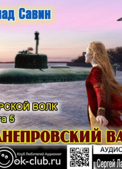 Днепровский вал