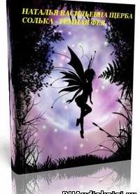 Солька темная фея