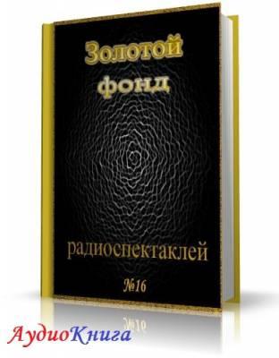 Сборник радиоспектаклей №16