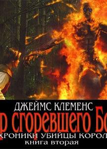 Дар сгоревшего бога
