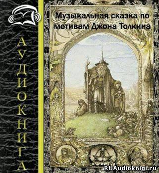 Хоббит или туда и обратно, Властелин Колец (по мотивам произведений Толкина)