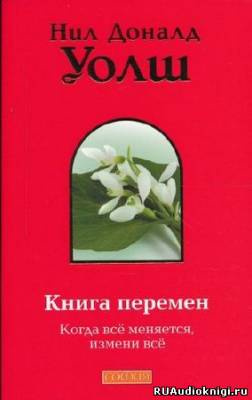 Книга Перемен (Важные моменты)