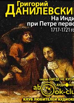 На Индию при Петре первом. 1717-1721 годы