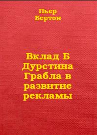 Вклад Дурстина Грабла в развитие рекламы