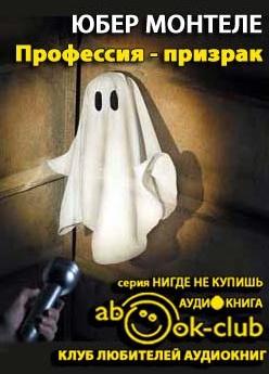 Профессия - Призрак