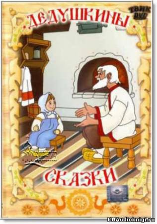 Дедушкины сказки