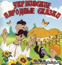 Украинские народные сказки Українські народні казки