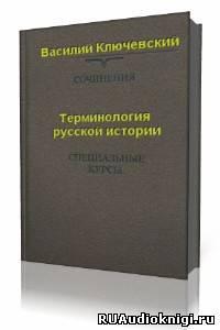 Терминология русской истории
