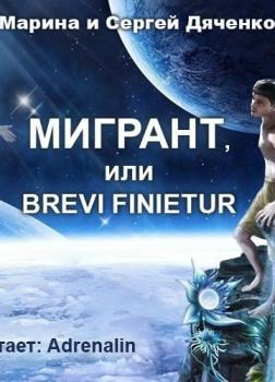 Мигрант, или Brevi finietur