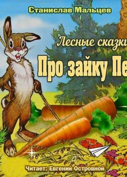 Про зайку Петю. Лесные сказки