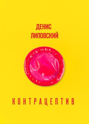 Контрацептив