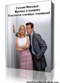 Мужчина и женщина. Психология семейных отношений