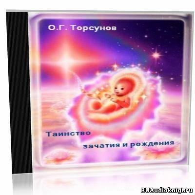 Таинство зачатия и рождения