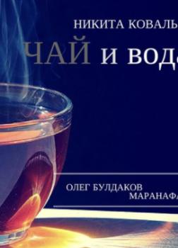 Чай и вода