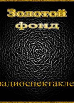 Сборник радиоспектаклей №27