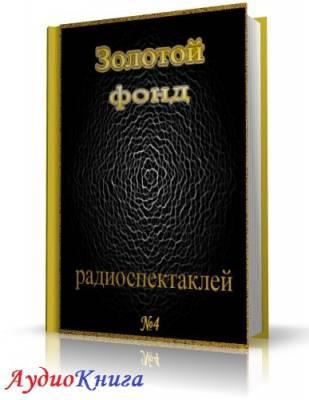Сборник радиоспектаклей №4