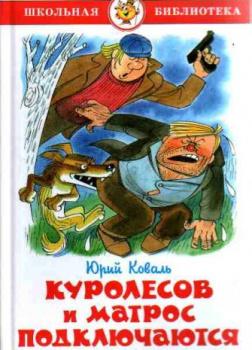 Промах гражданина Лошакова