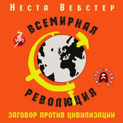 Всемирная революция