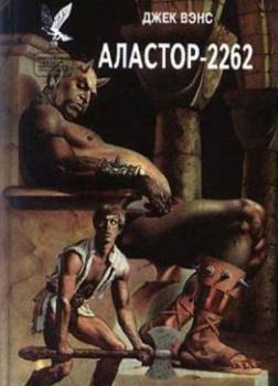 Аластор-2262