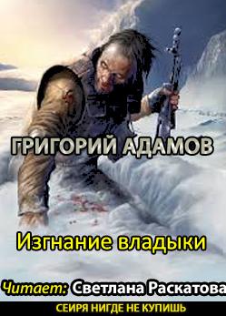 Изгнание владыки