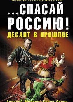 Спасай Россию! Десант в прошлое
