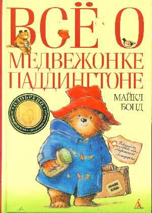 Всё о медвежонке Паддингтоне